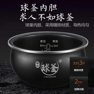 SF40HC735 苏泊尔(SUPOR)智能电饭煲家用IH电磁加热4L容量 黑色