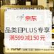 京东PLUS会员、促销活动:京东 运动户外超级品类日 PLUS专享 满599减150元