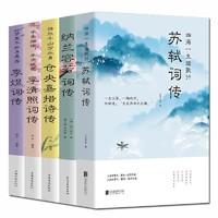 《李白诗传+林微因传 +纳兰容若 +李清照词传 +李煜柳词传 +陆小曼传》