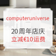 公布获奖名单、海淘活动:computeruniverse 20周年店庆大促 运费优惠 用码立减10欧元运费,参与评论赢满€79-€10优惠券