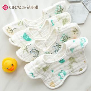 洁丽雅(Grace) 纯棉纱布口水巾 婴儿围嘴8层口水兜宝宝360度旋转吸水围兜儿童饭兜 4条装