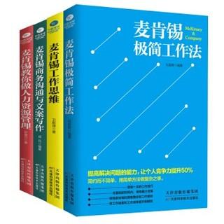 《麦肯锡经典畅销套装》全4册