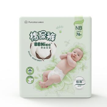 全棉时代(PurCotton)奈丝宝宝超薄纸尿裤 新生儿NB码3片