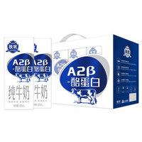 三元极致A2纯牛奶200ml*10 精巧装 礼盒装 A2-β酪蛋白 自然源生 *3件