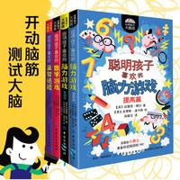 小编精选 : 《聪明孩子喜欢的脑力游戏基础篇+提高篇+益智谜题+数学游戏》全4册