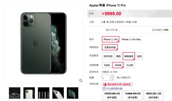 首批 iPhone 11、11 Pro、11 Pro Max 全网购买途径汇总