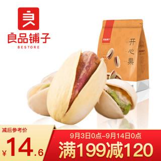 良品铺子 开心果原味每日坚果无漂白袋装零食孕妇干果休闲食品98g *6件