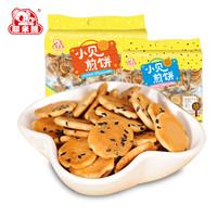 耶米熊小贝煎饼香脆迷你芝麻小饼干曲奇小吃休闲食品300g