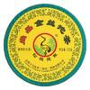 下关沱茶  普洱茶生茶 茶叶 2018年尚品金丝沱茶 大雪山 100g/盒