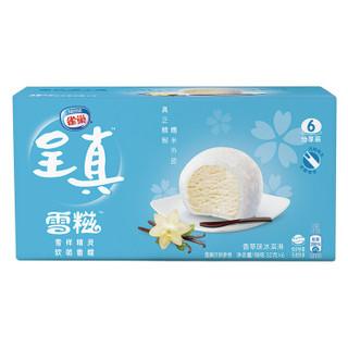 限地区、京东PLUS会员 : 雀巢 雪糍冰淇淋 香草口味 32g*6支 *7件