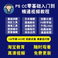 ps视频教程 photoshop cc平面设计抠图海报人像logo设计自学教程