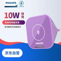 飞利浦)10W智能快充/无线充电器感应灯/手机支架  快速充电 强大兼容DLP9025N紫