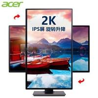 宏碁(Acer)EB275U 27英寸 2K高分 IPS 旋转升降底座广视角显示器(HDMI DP)