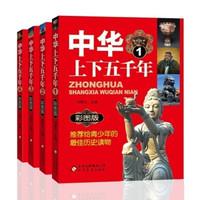 《中华上下五千年 》(全4册)