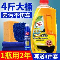 汽车洗车液水蜡泡沫白车专用清洗剂强力去污上光镀膜蜡用品清洁剂