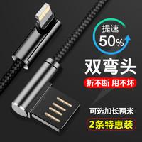 双弯头苹果数据线快充充电线 iPhone6s/7 plus/8/X手机充电线6sp