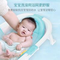 婴儿洗澡海绵垫宝宝洗澡网兜神器可坐躺防滑新生儿浴盆沐浴架通用