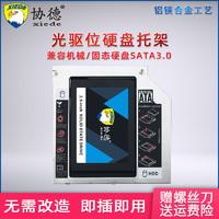 笔记本光驱位硬盘托架机械SSD固态支架盒12.7mm9.5mm8.9/9.0mmSATA3联想戴尔华硕宏基三星索尼东芝