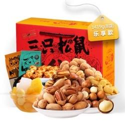 Three Squirrels 三只松鼠 中秋坚果大礼包 1473g/1419g