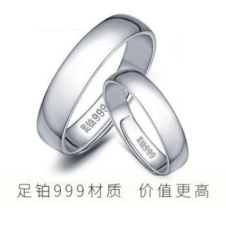 百年福牌 PT999光面铂金戒指白金戒指光面男女款铂金对戒情侣 8.9克活口     80988012