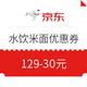 领券防身:京东 水饮米面优惠券 129-30元