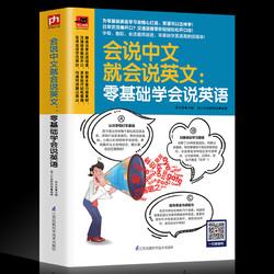 《 会中文就会说英文:零基础自学英语》赠音频