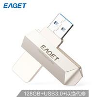 忆捷(EAGET)128GB USB3.0 U盘 F70升级版高速全金属360度旋转车载优盘珍珠镍色