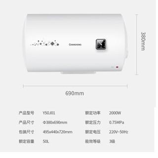 CHANGHONG 长虹 Y50J01 50升储水式电热水器