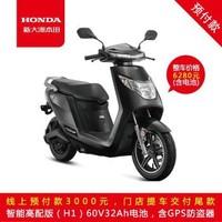 新大洲本田H1&H12高端智能电动摩托车 珍珠黑 高配版H1 整车价6280元(含电池+GPS)