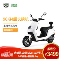 20日0点:绿源电动车成人代步电动摩托车72V超长续航电瓶车 MHN2 雪山白