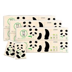 心相印 竹派竹浆本色手帕纸 4层12包*6条 *2件