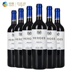 智利原瓶进口红酒 圣丽塔(SANTA RITA)英雄干红/干白葡萄酒整箱 美乐750ML*6支装