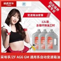 途虎 采埃孚 AG6 12L 自动变速箱油更换保养套餐