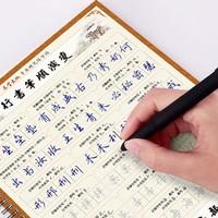 晟邮 常用汉字凹槽字帖 送1笔杆 10支笔芯 握笔器
