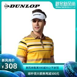 DUNLOP高尔夫服装男士短袖T恤POLO衫丝光棉条纹运动上衣 *2件