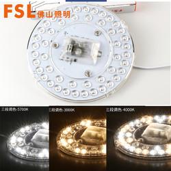 FSL佛山照明led吸顶灯灯芯调色改造灯板圆形条形灯泡灯管光源贴片