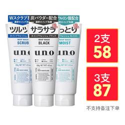 SHISEIDO 资生堂 UNO吾诺活性炭男士洗面奶专用洁面乳