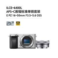索尼(SONY)ILCE-6400/16-50 APS-C画幅微单 数码相机 6400银色套机