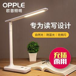 欧普led小台灯护眼书桌小学生可充电写作业保视力儿童卧室床头灯