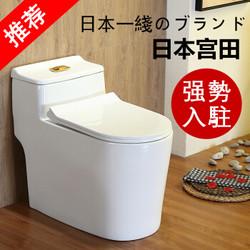 日本宫田(GOTD)家用抽水马桶大口径马桶GT-3 400坑距