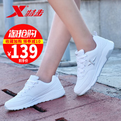 特步女鞋运动鞋2019秋季新款跑步鞋夏季透气皮面白色休闲旅游鞋子