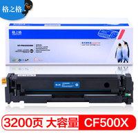 格之格CF500X硒鼓 PNH202XBK适用惠普M254dw M254nw M281FDN M281FDW M280NW 202X打印机硒鼓黑色大容量 *3件