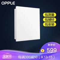 欧普照明OPPLE  集成吊顶铝扣板包安装 4㎡