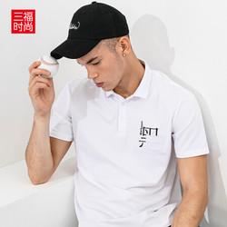 三福2019夏装新品男中英文刺绣POLO衫 翻领短袖T恤男 39940212 精白 XXL *2件
