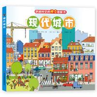 穿越时空的神奇地板书:现代城市(纸板书,送1张全景涂色)