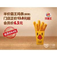 仅限今天:汉堡王 霸王鸡条半价至6.5元