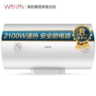 华凌 F5021-Y1 50升 电热水器