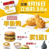 McDonald's 麦当劳 周一会员日
