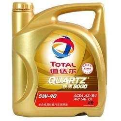 途虎养车 道达尔 全合成 5W-40小保养套餐 含4L机油+机滤+工时费