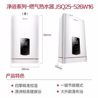 Vanward 万和 JSQ30-526W16 16升燃气热水器  天然气